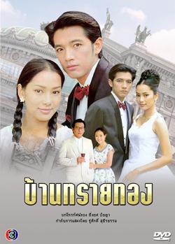 บ้านทรายทอง (ศรราม+จอย รินลณี) /ละครไทย