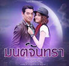 ชื่อสินค้า : dvd ละครไทย