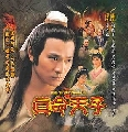 "dvd ������ Zhen ming tian zi - Heir To The Throne Is "" �ԢԵ��ͧ�� "" (1986 ) 4 DVD-�ҡ�"